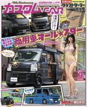 カスタムCAR 2018年9月号 vol.479