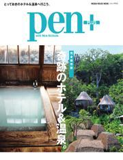 Pen+(ペンプラス) (【完全保存版】 奇跡のホテル&温泉。 (メディアハウスムック))