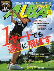 ALBA(アルバトロスビュー) (No.753)