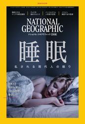 ナショナル ジオグラフィック日本版 (2018年8月号)
