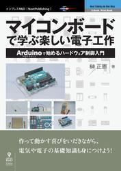 マイコンボードで学ぶ楽しい電子工作 Arduinoで始めるハードウェア制御入門
