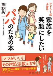 アドラー式子育て 家族を笑顔にしたいパパのための本