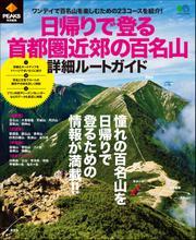 PEAKS特別編集 日帰りで登る首都圏近郊の百名山詳細ルートガイド