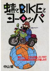 蛙とバイクとヨーロッパ