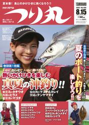 つり丸 (2018年8/15号)