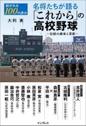 紡がれる100の歩み 名将たちが語る「これから」の高校野球 ~伝統の継承と革新~