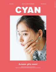 NYLON JAPAN 2018年9月号増刊 CYAN issue 018(2018 AUTUMN)
