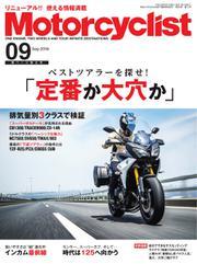 モーターサイクリスト (2018年9月号)