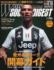 WORLD SOCCER DIGEST(ワールドサッカーダイジェスト) (8/16号)