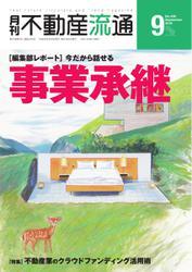 月刊 不動産流通 (2018年9月号)