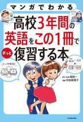 マンガでわかる 高校3年間の英語をこの1冊でざっと復習する本