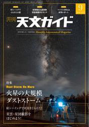 天文ガイド (2018年9月号)