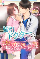 強引ドクターの蜜恋処方箋