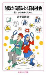 財政から読みとく日本社会-君たちの未来のために