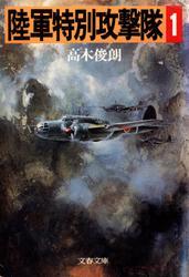 陸軍特別攻撃隊(一)