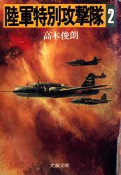 陸軍特別攻撃隊(二)
