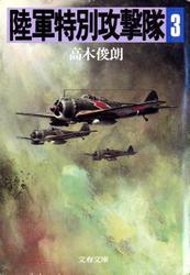 陸軍特別攻撃隊(三)