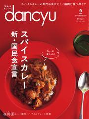 dancyu(ダンチュウ) (2018年9月号)