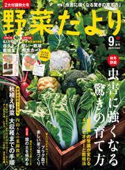 野菜だより (2018年9月号)