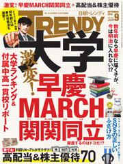 日経トレンディ (TRENDY) (2018年9月号)