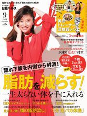日経ヘルス (2018年9月号)