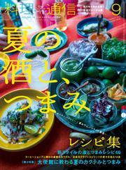 料理通信 (2018年9月号)