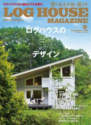 LOG HOUSE MAGAZINE(ログハウスマガジン)  (2018年9月号)