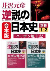 合本版 逆説の日本史 別巻ニッポン風土記 西日本・東日本編