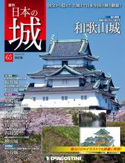 日本の城 改訂版 第65号