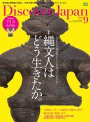 Discover Japan (2018年9月号)