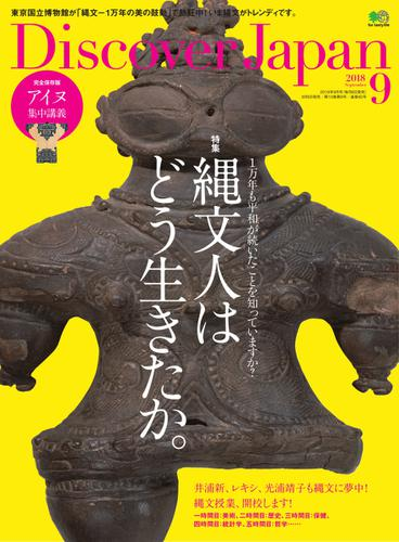 Discover Japan (2018年9月号)