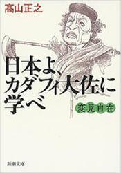 変見自在 日本よ、カダフィ大佐に学べ(新潮文庫)