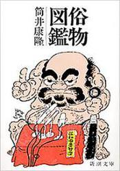 俗物図鑑(新潮文庫)