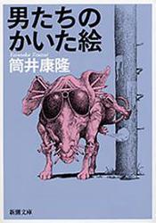 男たちのかいた絵(新潮文庫)