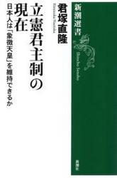 立憲君主制の現在―日本人は「象徴天皇」を維持できるか―(新潮選書)