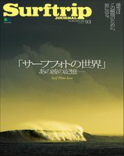 Surftrip journal(サーフトリップジャーナル) (Vol.93)