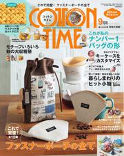 COTTON TIME (2018年9月号)