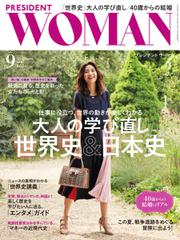 PRESIDENT WOMAN(プレジデントウーマン) (Vol.41)