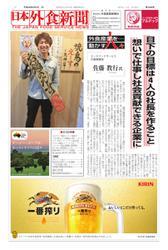 日本外食新聞 (2018/8/5号)