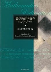 数学教育学研究ハンドブック