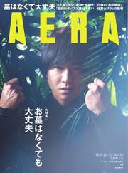 AERA(アエラ) (8/13-20号)