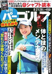 週刊 パーゴルフ (2018/8/21・28号)