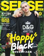 SENSE(センス) (2018年9月号)