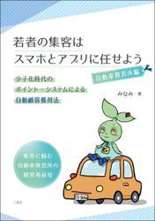 若者の集客はスマホとアプリに任せよう 自動車教習所編