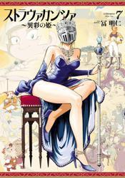 ストラヴァガンツァ異彩の姫