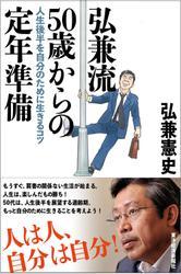 弘兼流 50歳からの定年準備―人生後半を自分のために生きるコツ