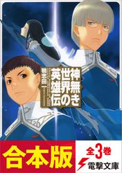 【合本版】神無き世界の英雄伝 全3巻