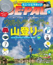 BE-PAL(ビーパル) (2018年9月号)