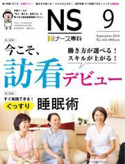 ナース専科(NURSE SENKA) (2018年9月号)