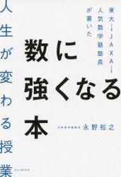 東大→JAXA→人気数学塾塾長が書いた数に強くなる本